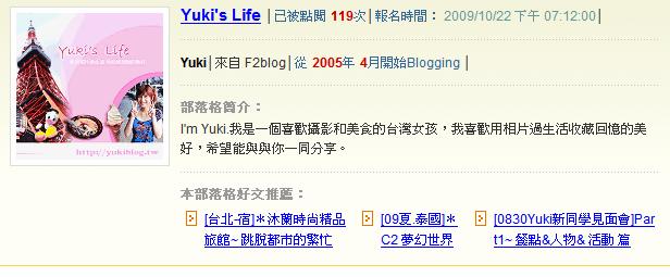 [賀]*2009第五屆華文部落格大獎初審入圍(生活情報組)