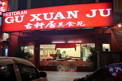 Gu Xuan Ju Restaurant