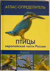 Birds of European part of Russia: The photo-guide