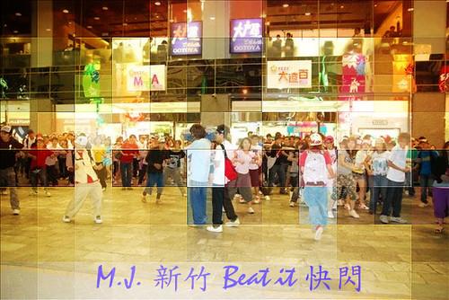 (B)新竹 MJ 快閃 beat it12