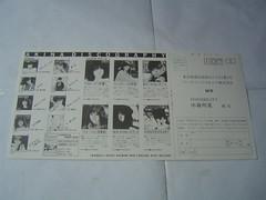 原裝絕版 1984年 中森明菜 AKINA NAKAMORI 圖案 黑膠唱片 原價 2800YEN 中古品 3