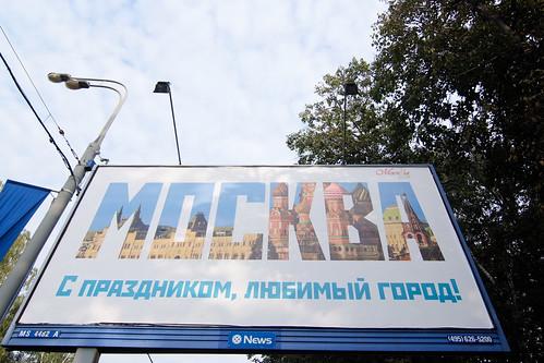 fete de Moscou