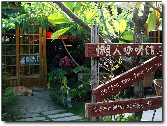 懶人咖啡館