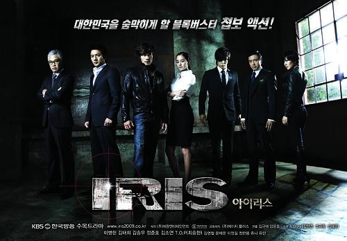 IRIS 03 _ KBSWORLDi (아이리스)