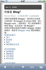 Blogger Template Gadget 3 in Mobile Safari 2
