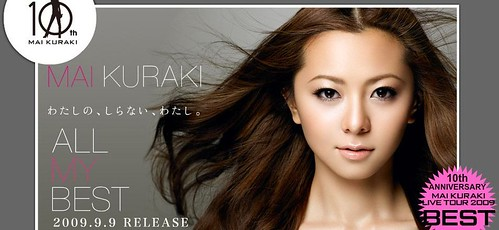 MAI KURAKI ALL MY BEST header