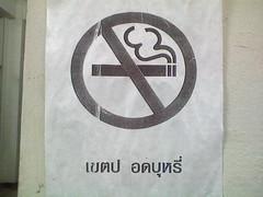 เขตป-อดบุหรี่