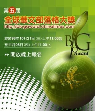 宣傳大圖/2009第五屆全球華文部落格大獎