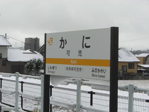 可児駅/Kani Station