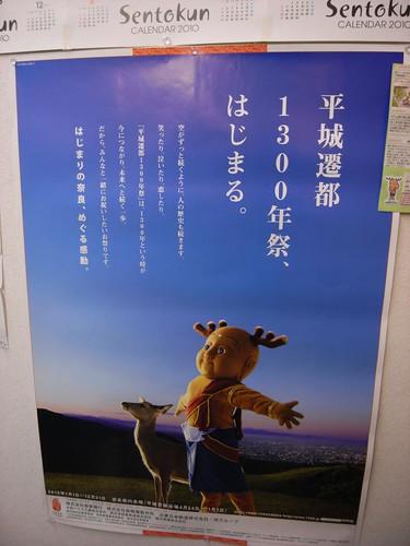 ならクターショップ『絵図屋』@奈良市-15