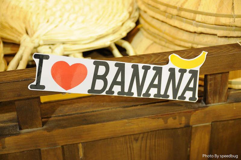 香蕉碼頭 (23).jpg