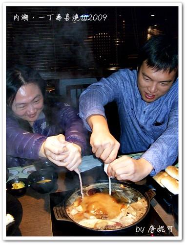 唐妮可☆吃喝玩樂過生活 拍攝的 20091031_一丁壽喜燒_65。