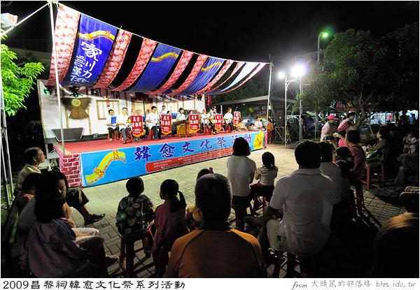 2009昌黎祠韓愈文化祭系列活動-第一天