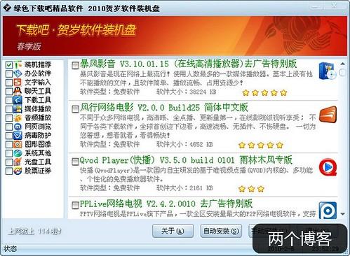 裝機不愁:精品軟件裝機光盤2010春季版(下載吧出品) | 愛軟客