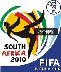 请球迷收藏:2010南非世界杯赛程表 | 爱软客