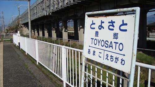 2010/04 近江鉄道豊郷駅 #01