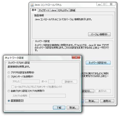 Firefox 3.6で複数のJava Console削除&Javaアップデートで不安定化したのを改善
