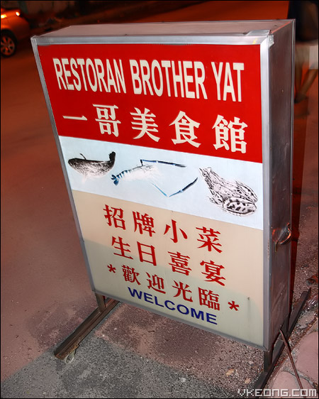 brother-yat-restaurant