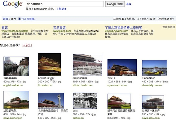 Google.cn search for