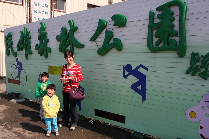 嘉義民雄森林公園002