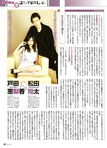 オトナファミ (2010/04) p.57