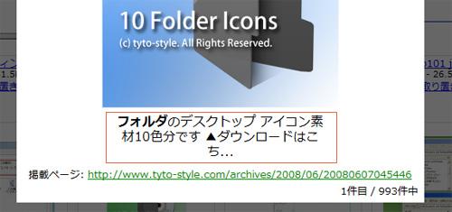 Yahoo!の画像検索個別ページ