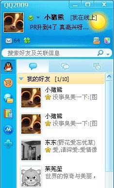 QQ2009 sp5又能显示自己为好友