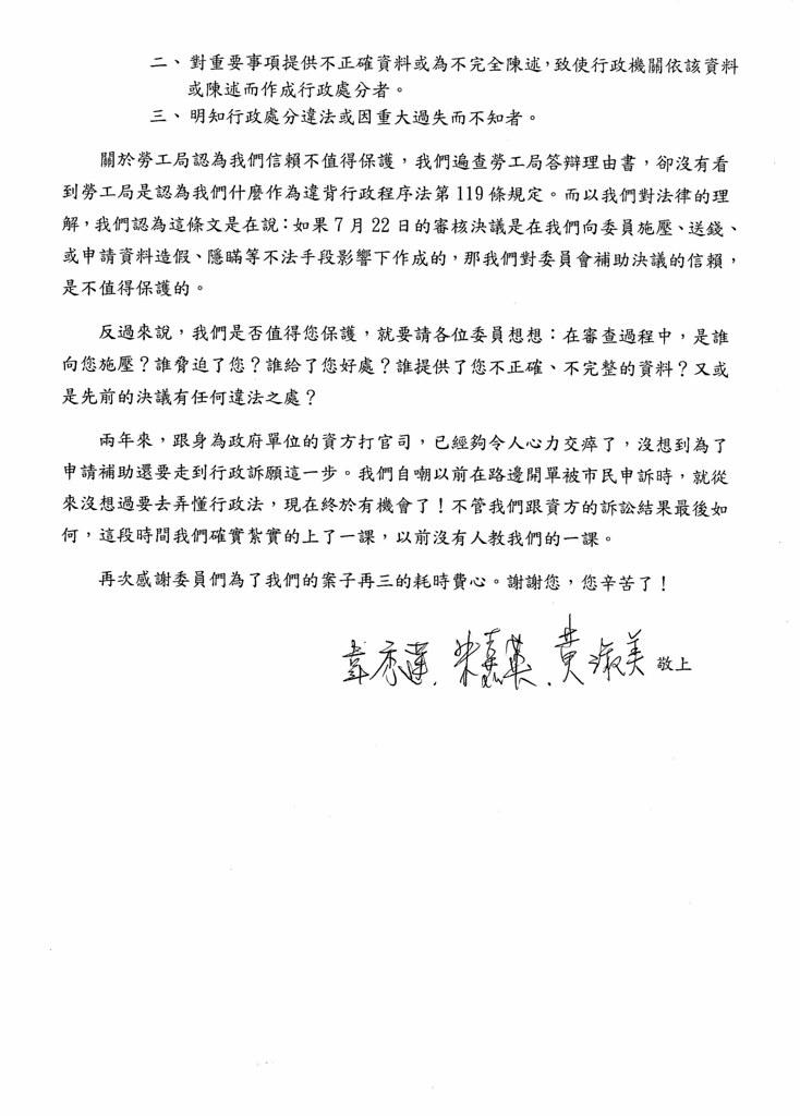 981214給權益基金委員的一封信-2