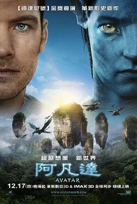 阿凡達Avatar