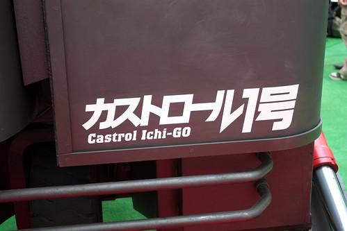 カストロール1号お披露目