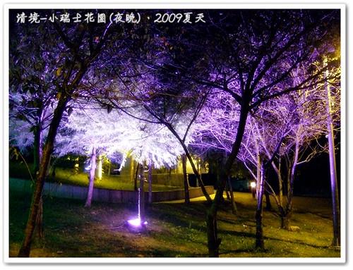 唐妮可☆吃喝玩樂過生活 拍攝的 20090802_清境小瑞士花園(夜晚)11。