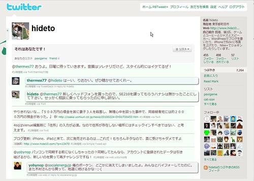 twitterのWeb画面 改造後