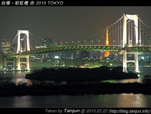 台場。彩虹橋 @ 2010 TOKYO