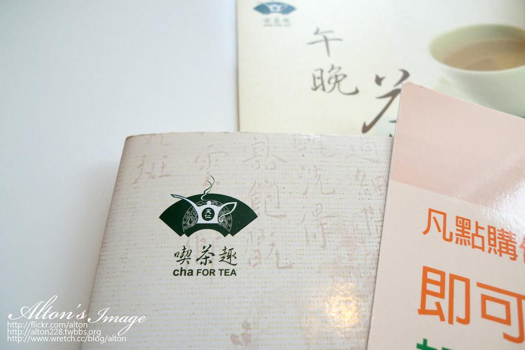 天仁~cha for tea