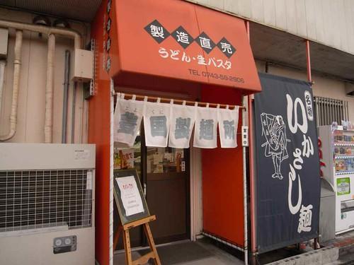 豊国製麺所@大和郡山市-02