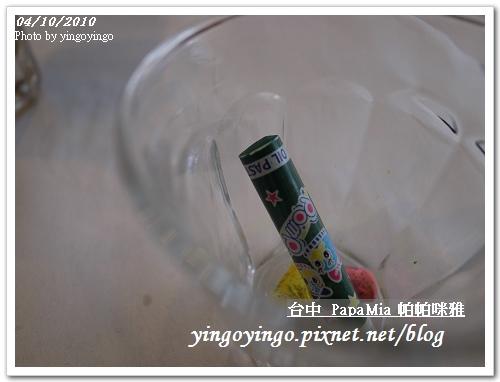 台中_PapaMia帕帕咪雅990410_R0011079