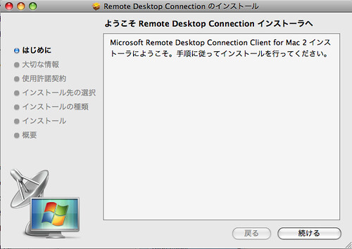 RemoteDesktopConnectionClientMac4