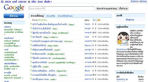 Google Guru Russia