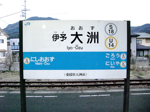 伊予大洲駅/Iyo-Ozu Station