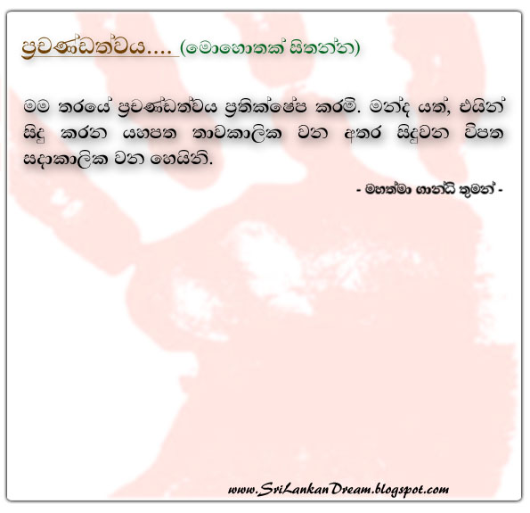 mahatma gandhi quotes. Mahatma Gandhi Quotes (in