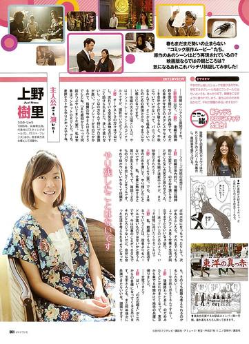 オトナファミ (2010/04) p.51