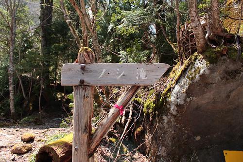 奥鬼怒川温泉郷