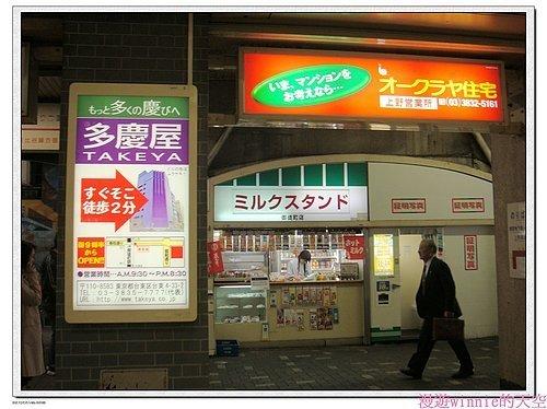 多慶屋廣告牌