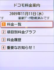 ドコモ料金案内アプリ