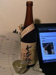 Shichihonyari 80% Junmai Nama Genshu with pewter chokko