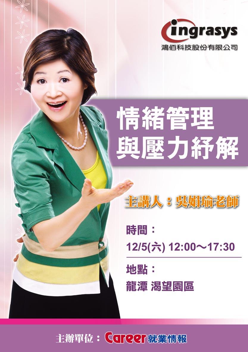 就業情報為吳娟瑜老師在鴻佰公司演說所做的海報