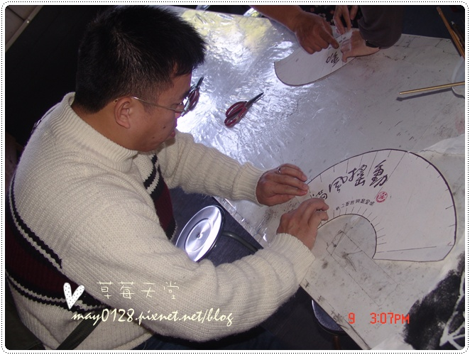 2010.01.09-39廣興紙寮