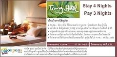 โรงแรมตรัง กรุงเทพ Trang Hotel, ถนนวิสุทธิกษัตริย์ มอบส่วนลดพิเศษ