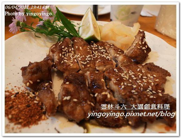 雲林斗六_大園創意料理20110604_R0029712