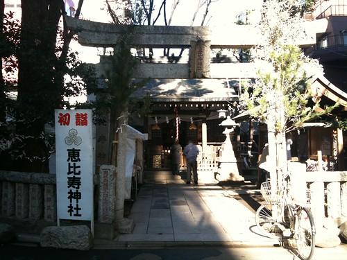 恵比寿神社で初詣